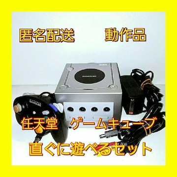 (匿名配送)任天堂 ゲームキューブ 銀 動作品 直ぐに遊べるセ