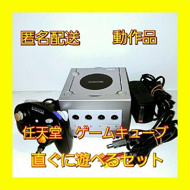 (匿名配送)任天堂 ゲームキューブ 銀 動作品 直ぐに遊べるセ  < ゲーム本体/ソフトの