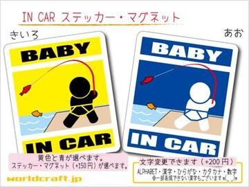 ☆BABY IN CARステッカー釣りフィッシング!☆赤ちゃんシール