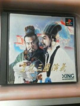 PS皇龍三國演義