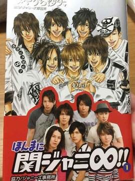 ほんまに関ジャニ∞!! 1巻