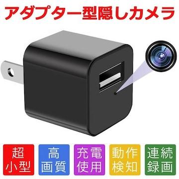 アダプター型 超小型 監視カメラ