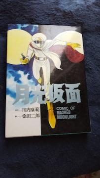 ★月光仮面★大都社、桑田二郎