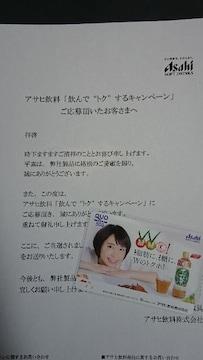 当選品★アサヒ飲料 十六茶W オリジナル新垣結衣QUOカード★