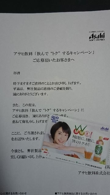 当選品★アサヒ飲料 十六茶W オリジナル新垣結衣QUOカード★  < タレントグッズの