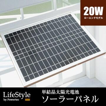 ★ソーラーパネル 太陽光パネル アルミニウムフレーム  【20W】