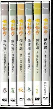 ちい散歩 傑作選 -日本の四季を感じて- DVD-BOX (中古品)