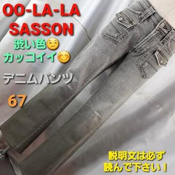 ★OO-LA-LA SASSON★最高です!デニムブーツカットパンツ★67★