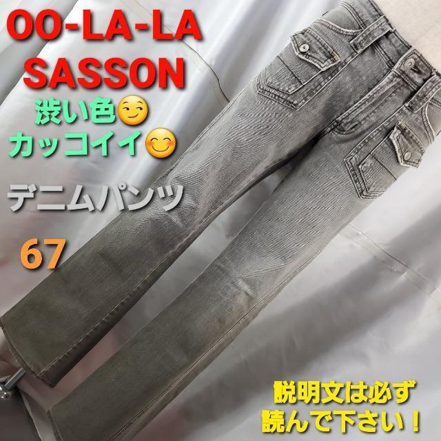 ★OO-LA-LA SASSON★最高です!デニムブーツカットパンツ★67★  < 女性ファッションの