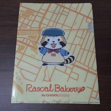 限定 非売品 吉祥寺 ラスカルベーカリー クリアファイル A5
