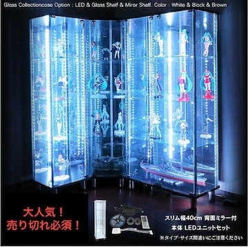 コレクションケース  幅40cm  背面ミラー   LEDセット 鍵付