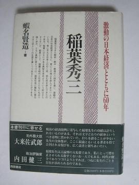 稲葉秀三—激動の日本経済とともに60年
