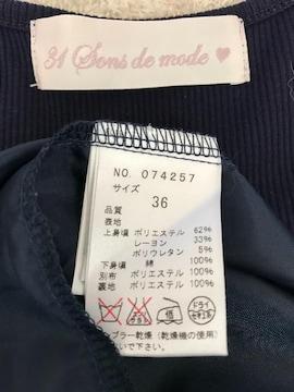 31Sons de mode☆ドッキングワンピース