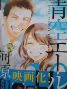【送料無料】青空エール 全19巻完結セット《実写映画コミック》