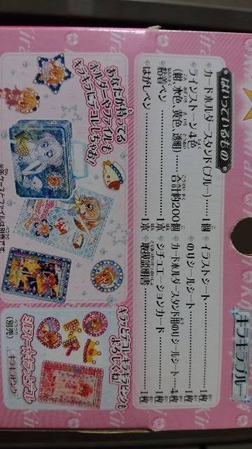新品★「きらりんレボリューション」キラッとデコレ=定価950円 < アニメ/コミック/キャラクターの