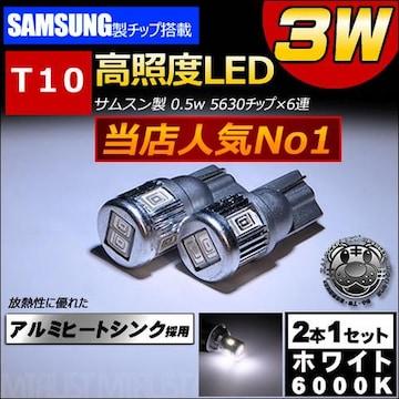 LED T10 新型 サムスン製 SMD 6連 3w ホワイト 6000K ステルスバルブ エムトラ