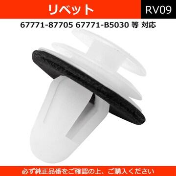 ■リベット 10個 白 トヨタ ダイハツ スバル日産スズキ 【RV09】