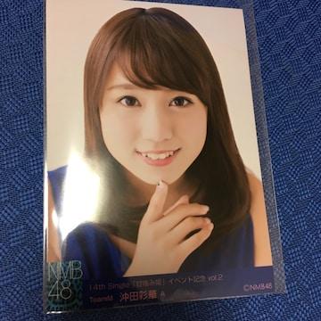 NMB48 沖田彩華 甘噛み姫 イベント記念 生写真 AKB48