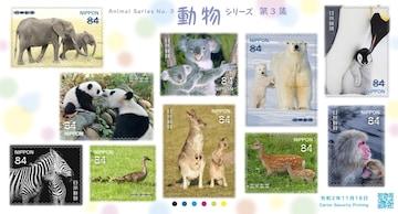 動物シリーズ第3集 84円切手 パンダ 猿 シマウマ ペンギン ゾウ