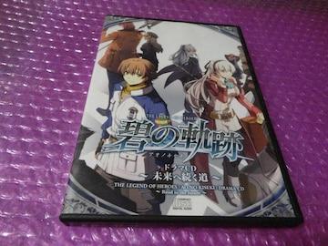 堀 碧の軌跡 ドラマCD