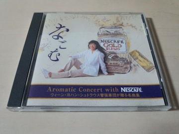 CD「シュトラウス管弦楽団が贈る名曲集〜なごむ〜」ネスカフェ★