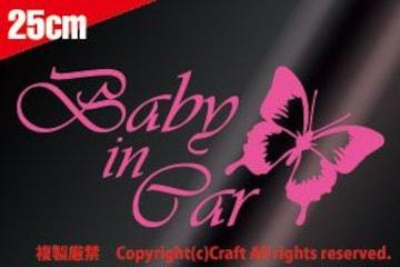25cm! BabyinCar/ステッカー蝶(Cライトピンク,ベビーインカー