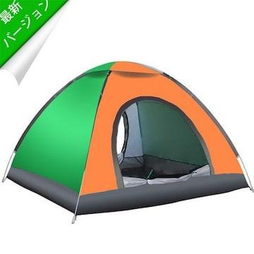 ワンタッチテント 3−5人用 グリーン +オレンジ