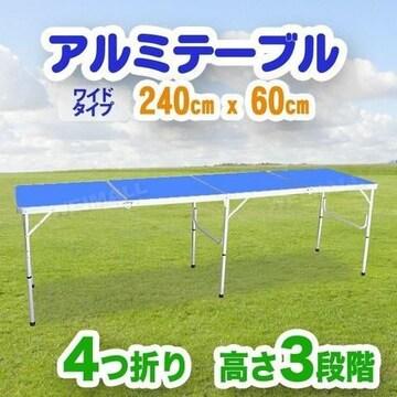 折りたたみ アルミ レジャーテーブル 240cm×60cm青/we