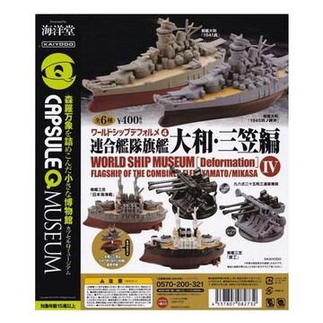 海洋堂 ワールドシップデフォルメ 4 連合艦隊旗艦 大和・三笠編 全6種