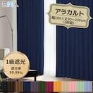 高級遮光1級カーテン! 幅100×丈230cm NV2枚組【窓美人】