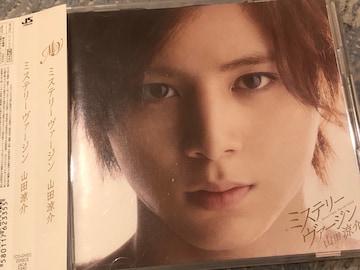 激安!超レア!☆山田涼介/ミステリーヴァージン☆初回盤1/CD+DVD