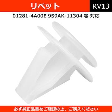 ■リベット 10個 白 日産 マツダ スズキ 【RV13】