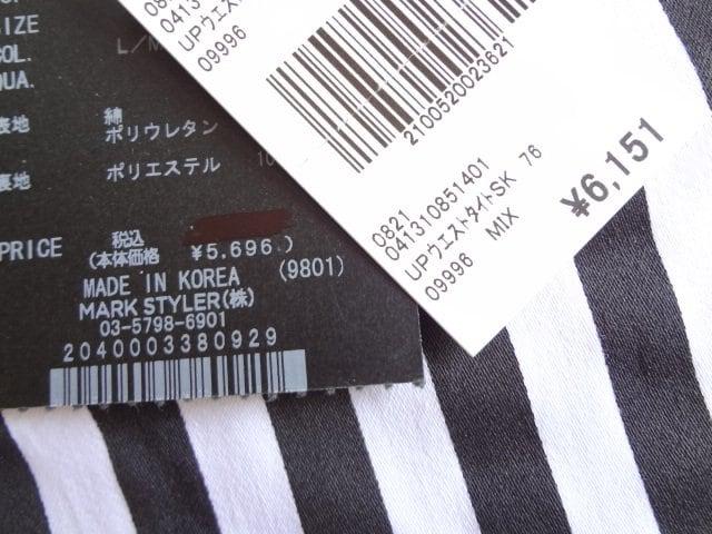 新品 定価6151円 エモダ EMODA タイト ミニ スカート S < ブランドの