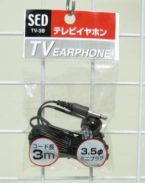 TVイヤホン3m・3.5�oプラグ・TV-3B
