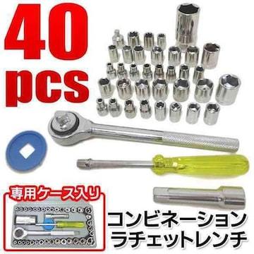 ★送料無料★豪華40点セット★ラチェットレンチ 40pcs 工具