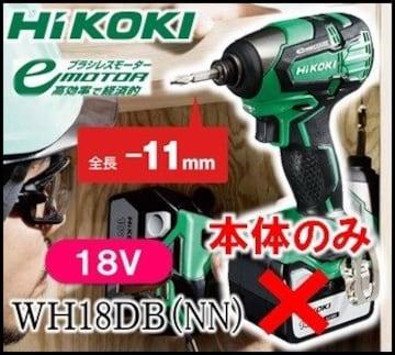 本体のみ HiKOKI 18V インパクトドライバ WH18DB(NN)