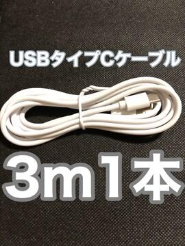 USBタイプCケーブル 3m1本