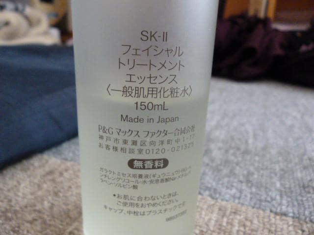 SK-2 フェイシャル トリートメント エッセンス < 香水/コスメ/ネイルの