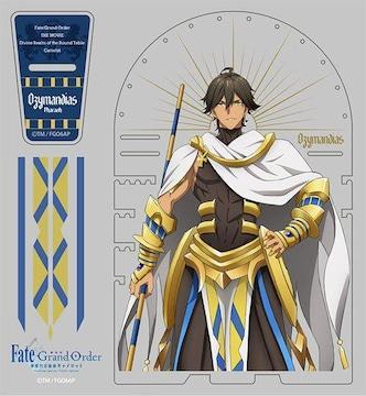 送料無料!Fate/Grand Order オジマンディアス アクセスタンド