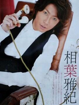 相葉kun★切り抜き★バーテンダー