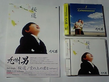 即決! 九州男 「桜道」,「60億分の1」 大人気曲2枚セット
