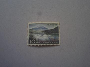 【未使用】1959年 自然公園の日制定記念 1枚