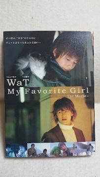 送料無料/WaT My Favorite Girl/DVD