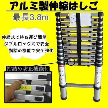 指詰め安全装置付はしご 最長3.8m/ラダー/アルミ伸はしご
