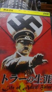 ヒトラーの生涯 レンタル専用品