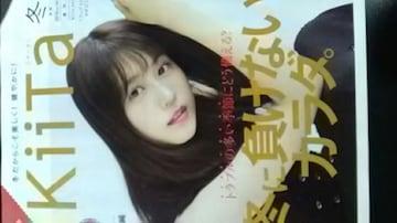 有村架純、KiiTa(キータ)2018年冬季刊ドラッグストアマガジン