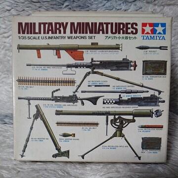 タミヤ1/35  アメリカ・小火器セット