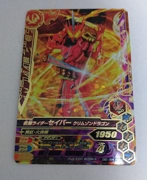ガンバライジング★ZB 2弾【SR】セイバー(クリムゾンドラゴン)