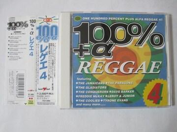 100%+α レゲエ(4) CD