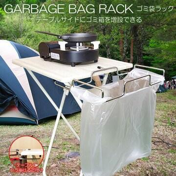 ¢M エコキャンプで便利 デーブルサイド設置式ゴミ袋ラック